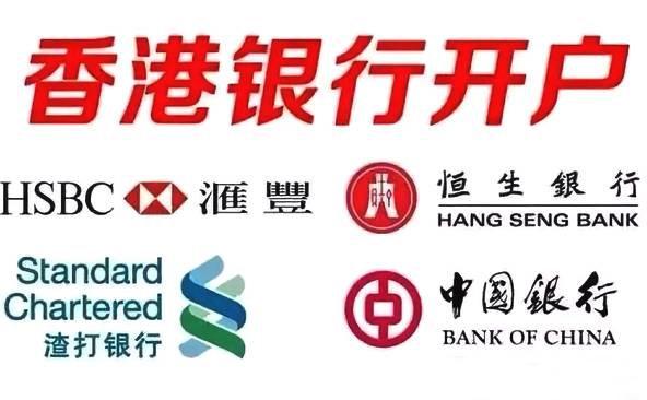 香港公司开户的具体流程