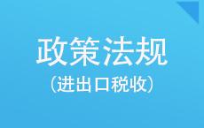 国务院关税税则委员会关于发布《中华人民共和国进出口税则(2020)》的公告