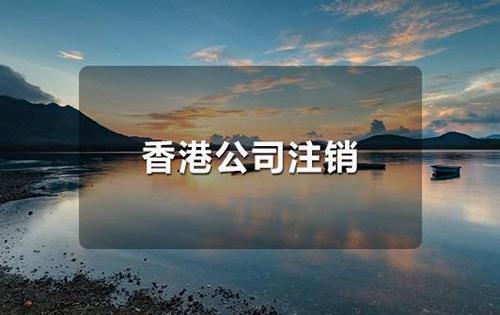 香港公司没有年审可以直接注销吗?要怎么操作呢?