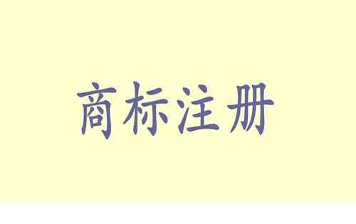 申请注册香港商标的流程是如何的呢?有谁来说一下吗?