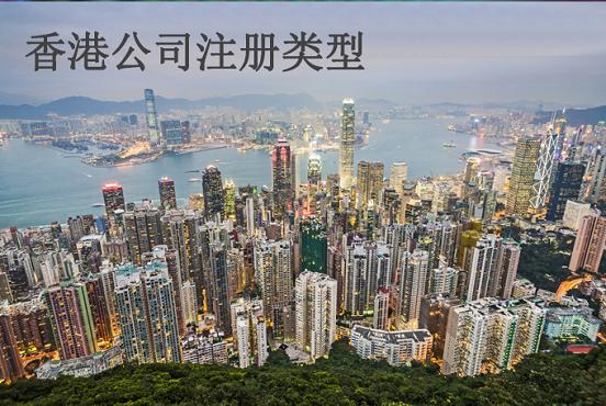 香港公司注册有哪些类型