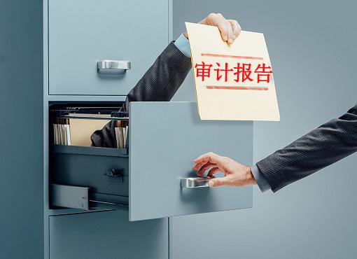 香港公司审计报告有什么用