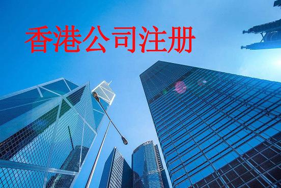香港公司成立后需要做这三件事