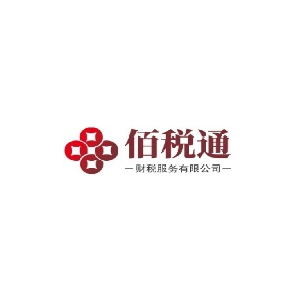 深圳市佰税通财税服务有限公司