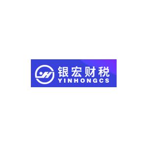 深圳市银宏财税咨询有限公司