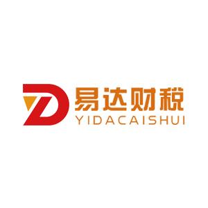 深圳市易达财税代理顾问有限公司