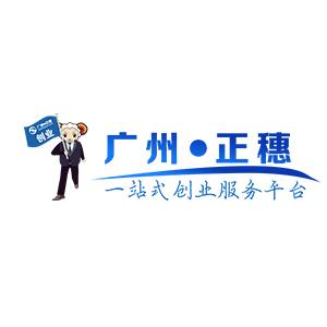 广州市正穗财税咨询有限公司