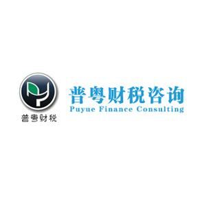 广州市普粤财税咨询有限公司