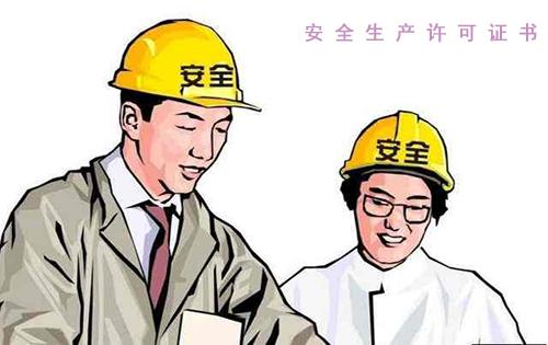 新办理安全生产许可证需要准备哪些材料?