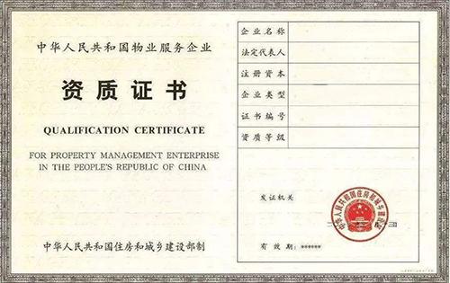 企业资质证书如何领取? 第1张