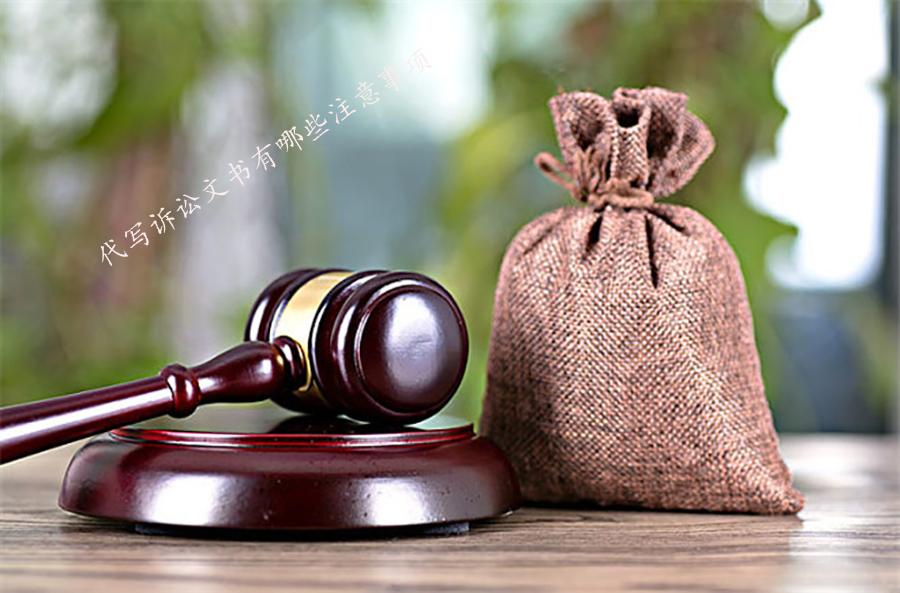 代写诉讼文书有哪些注意事项?