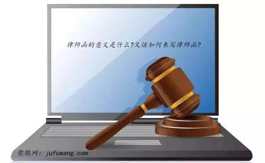 律师函的意义是什么?又该如何来写律师函?