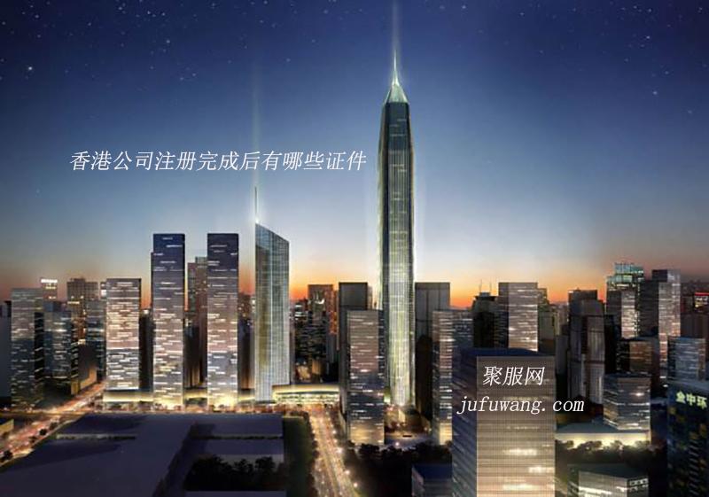 香港公司注册完成后有哪些证件?