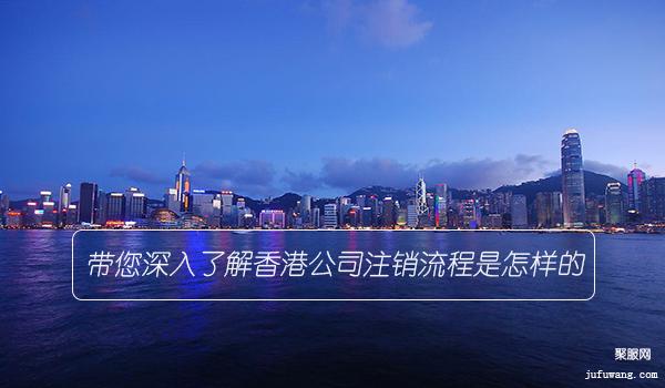 带您深入了解香港公司注销流程是怎样的?