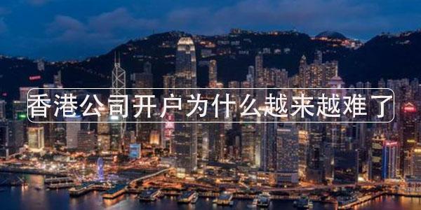 香港公司开户为什么越来越难了?