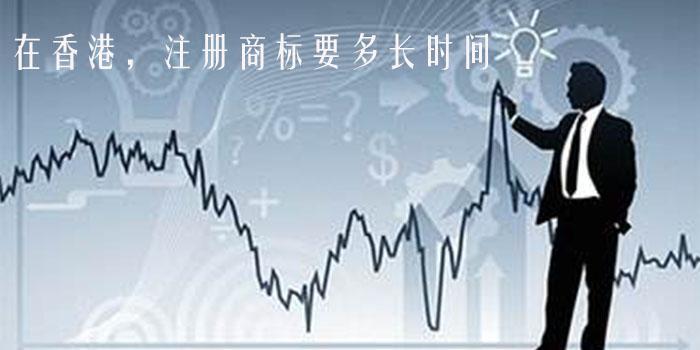 在香港,注册商标要多长时间?