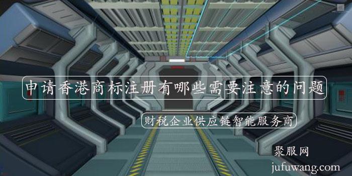 申请香港商标注册有哪些需要注意的问题?