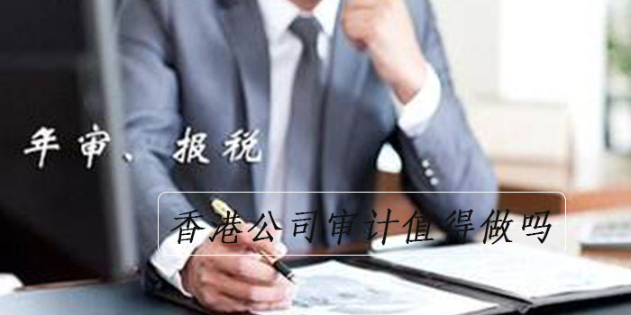香港公司审计值得做吗?