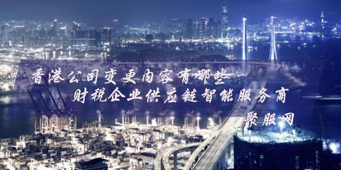 香港公司变更内容有哪些?