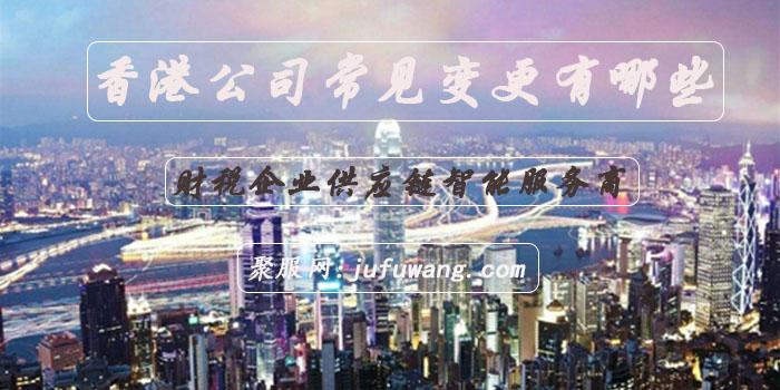 香港公司常见变更有哪些?