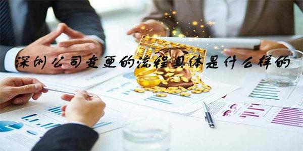 深圳公司变更的流程具体是什么样的?