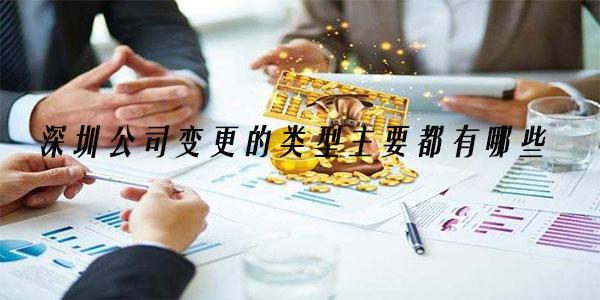 深圳公司变更的类型主要都有哪些?