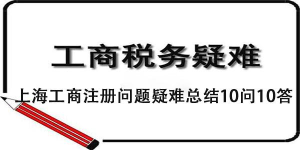 上海工商注册问题疑难总结10问10答!