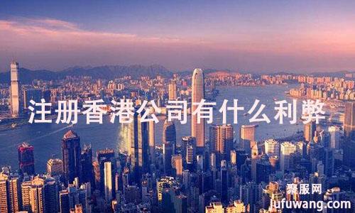 注册香港公司有什么利弊及费用?