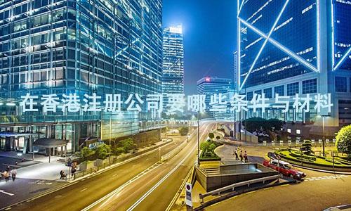 在香港注册公司要哪些条件与材料?