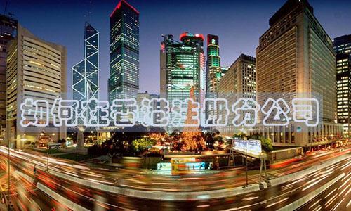 如何在香港注册分公司?