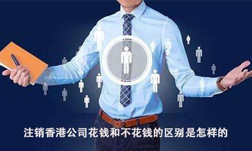 注销香港公司花钱和不花钱的区别是怎样的?