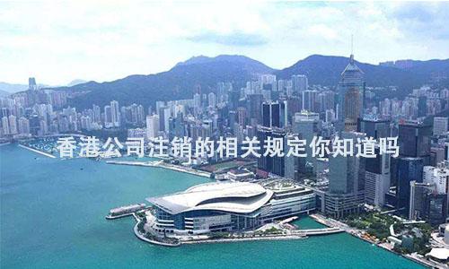 香港公司注销的相关规定你知道吗?