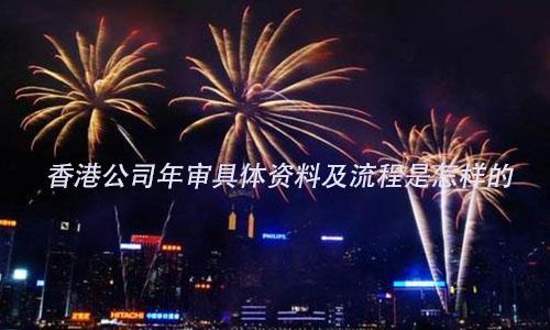 香港公司年审具体资料及流程是怎样的?
