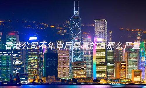 香港公司不年审后果真的有那么严重?