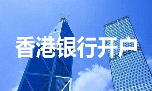 香港公司银行开户有多难?
