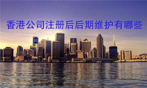 香港公司注册后后期维护有哪些?
