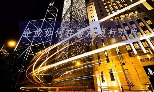 企业如何在香港银行开户?