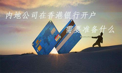 内地公司在香港银行开户需要准备什么?