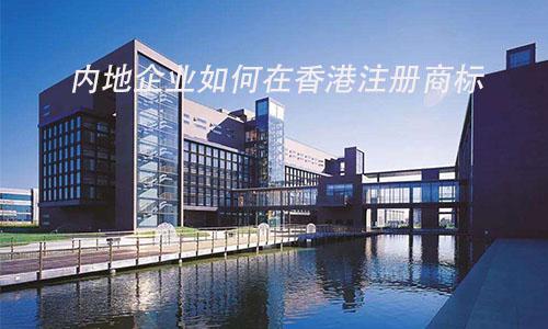 内地企业如何在香港注册商标?