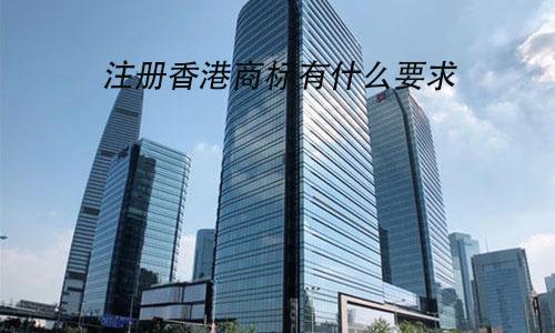 注册香港商标有什么要求?