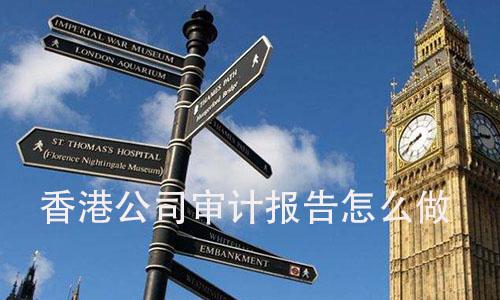 香港公司审计报告怎么做?