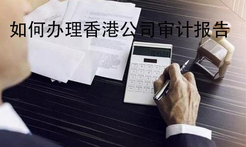 如何办理香港公司审计报告 ?