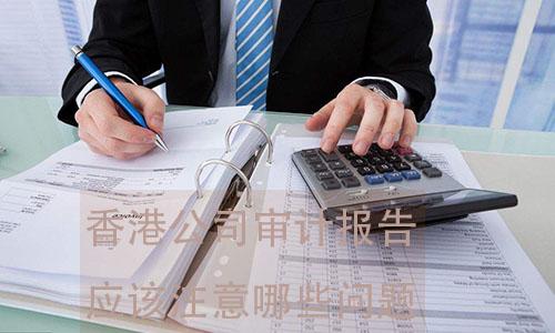 香港公司审计报告应该注意哪些问题?