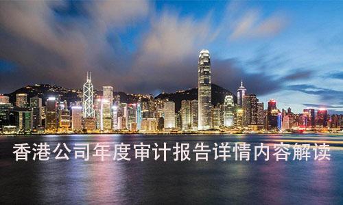 香港公司年度审计报告详情内容解读!