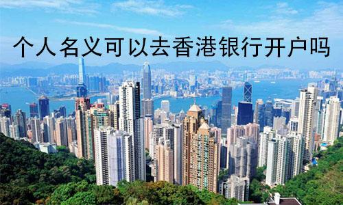 个人名义可以去香港银行开户吗? 第1张