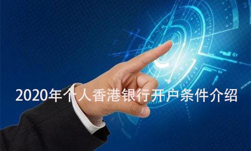 2020年个人香港银行开户条件介绍 第1张