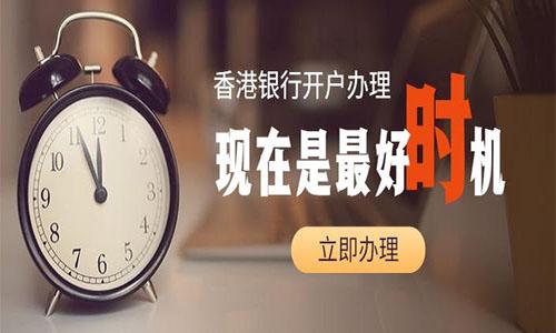 香港个人银行开户有哪些好处? 第1张