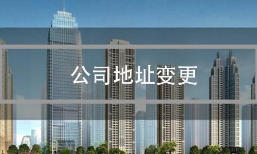 深圳公司变更办理手续如何进行?深圳公司地址变更需要办理哪些手续?