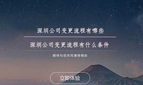 深圳公司变更流程有什么条件?深圳公司变更流程有哪些?