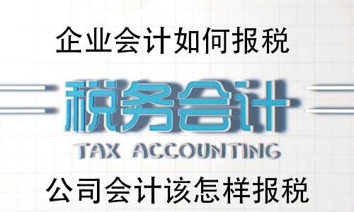 企业会计如何报税?公司会计该怎样报税?